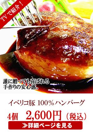 人気の高級お肉イベリコ豚のお歳暮イベリコ豚ハンバーグ