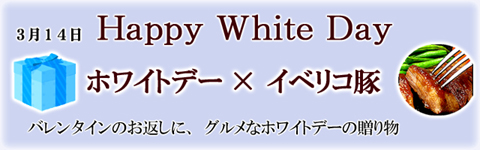肉×ホワイトデー