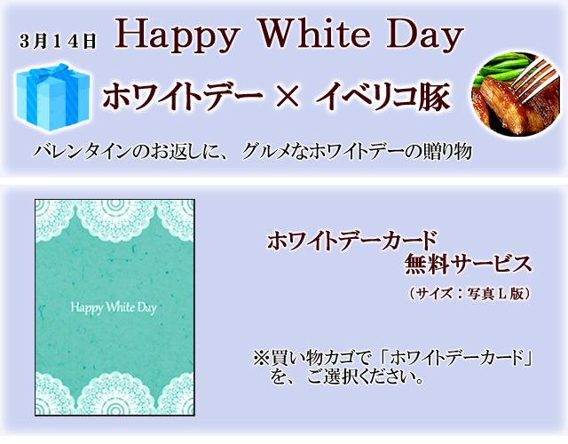 ホワイトデー×肉 イベリコ豚