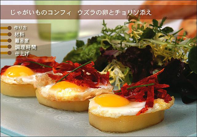 じゃがいものコンフィ ウズラの卵とチョリソ添え料理レシピ