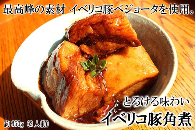 イベリコ豚角煮