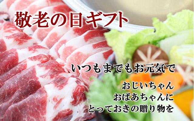 敬老の日にお肉のプレゼント