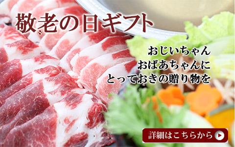 敬老の日お肉ギフト×イベリコ豚