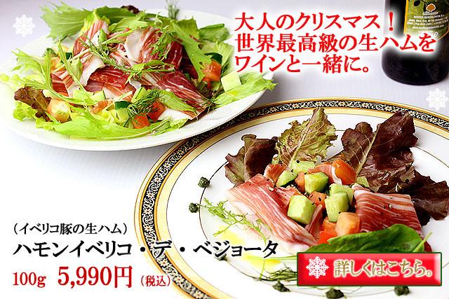 クリスマス肉イベリコ豚生ハム