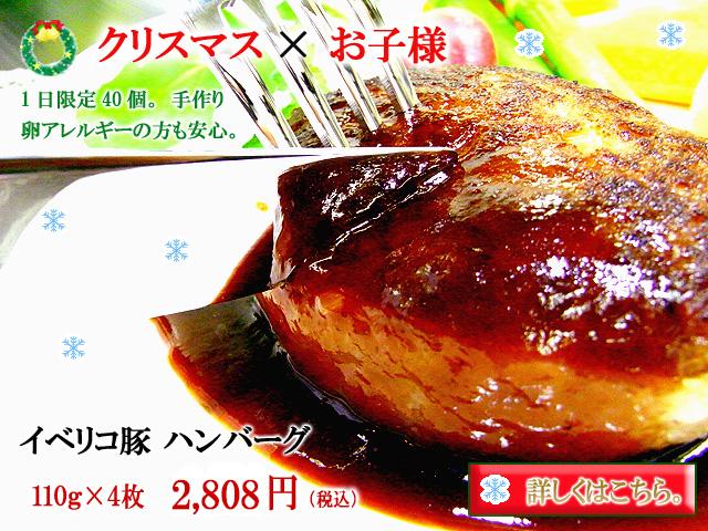 クリスマス肉イベリコ豚ハンバーグ