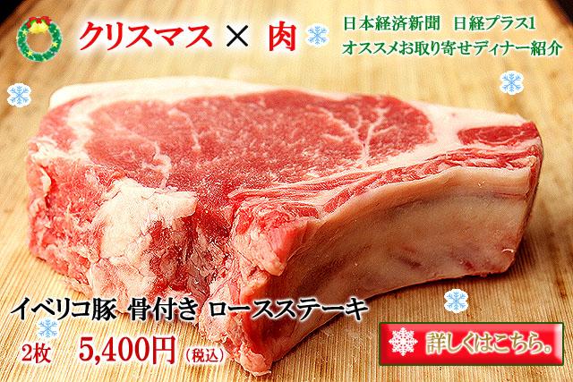 クリスマス肉イベリコ豚骨付きステーキ