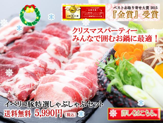 クリスマス肉イベリコ豚鍋