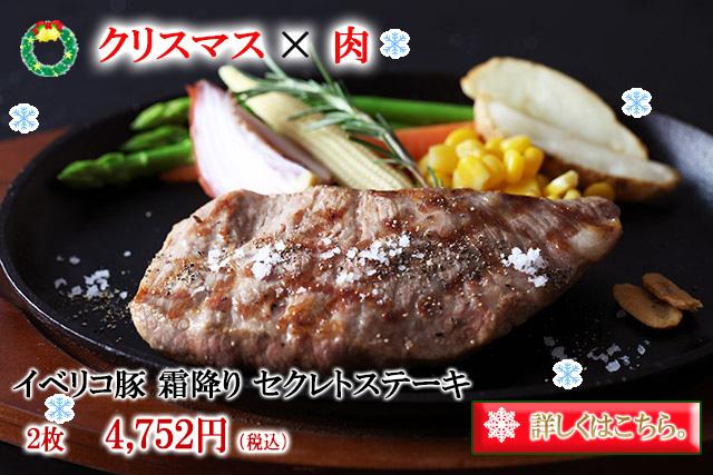 クリスマス肉イベリコ豚霜降りステーキ