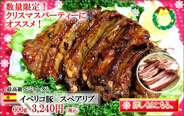 クリスマス肉イベリコ豚スペアリブ