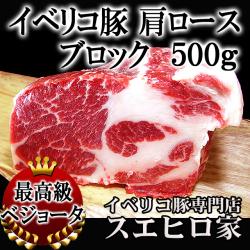 イベリコ豚肩ロースブロック 500g(ベジョータ)