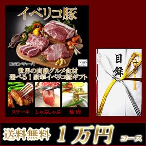 【送料無料】イベリコ豚目録ギフトセット1万円コース