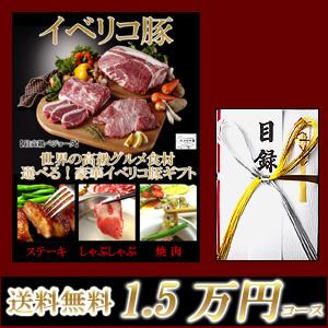 イベリコ豚目録ギフトセット1.5万円コース