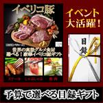 【送料無料】イベリコ豚目録ギフト