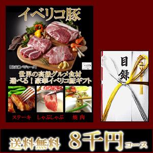 イベリコ豚目録ギフトセット8000円コース
