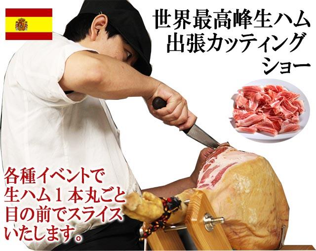 生ハム1本出張カッティングサービス(ケータリング)