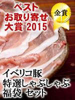 ベストお取り寄せ大賞2016 グルメ部門 金賞 イベリコ豚しゃぶしゃぶセット