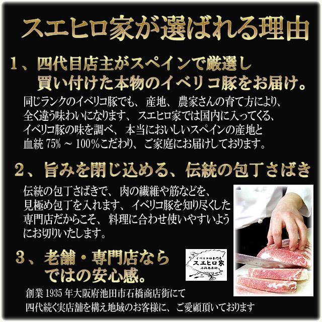イベリコ豚通販専門店スエヒロ家は肉の老舗です。