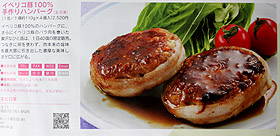 イベリコ豚100%手作りハンバーグ