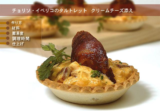 イベリコ豚チョリソーのタルトレット クリームチーズ添え料理レシピ