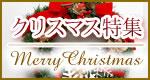 クリスマスお肉料理イベリコ豚特集